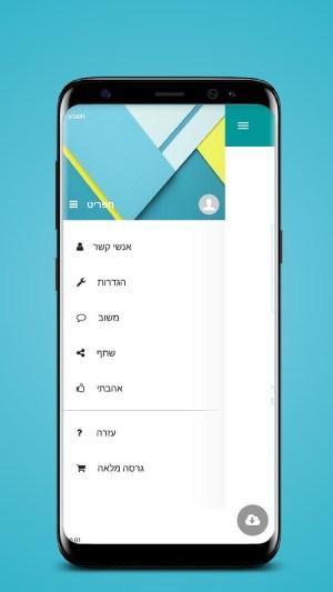 Android רשימת קניות - קניינית 2 (בעברית) Screen 5