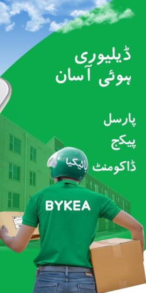 Bykea - Bike Taxi, Delivery & Payments 4.55 Screen 1