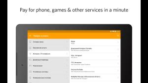 QIWI Wallet 3.22.0 Screen 1