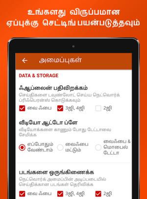 Android Tamil News Samayam- Live TV- Daily Newspaper India Screen 11