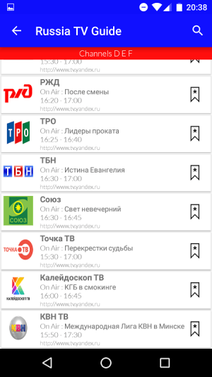 Android Russia Live TV Guide Screen 6