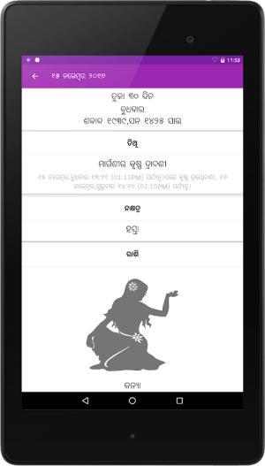 Oriya (Odia) Calendar 2.0.06 Screen 7