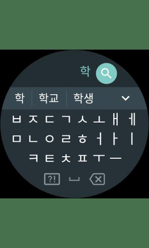 Google Korean Input 1.5.5.164561151-x86 Screen 1