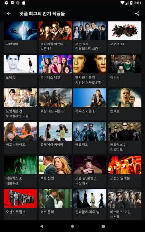 왓챠플레이 1.7.39 Screen 2