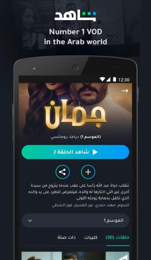 SHAHID 5.4.2 Screen 6