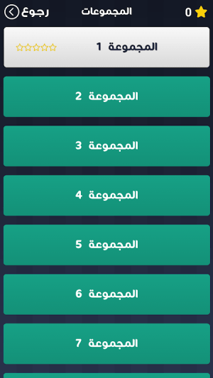 Android 4 صور لاعب واحد Screen 7