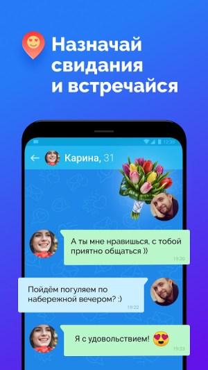 Знакомства и общение бесплатно — Фотострана 3.1.510-google Screen 2