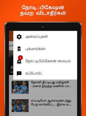 Android Tamil News Samayam- Live TV- Daily Newspaper India Screen 9