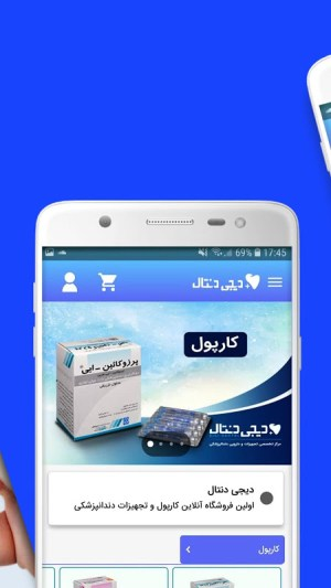 DigiDental - دیجی دنتال 3.1.8 Screen 4
