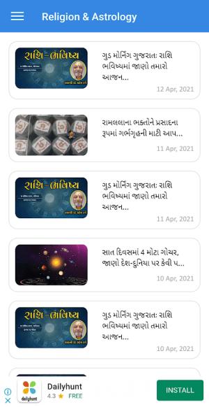 Khabarchhe.com 4.0 Screen 4