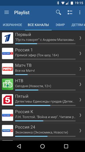 IPTV Pro 3.8.1 Screen 5