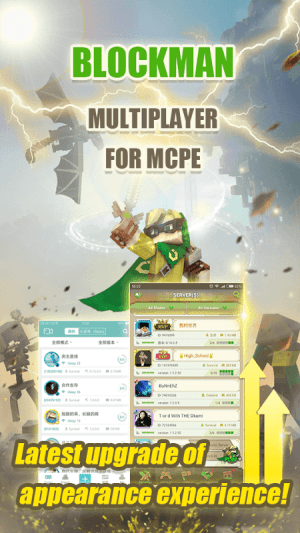 Blockman Multiplayer for Minecraft 5.10.1x Screen 3