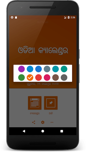 Oriya (Odia) Calendar 2.0.06 Screen 3