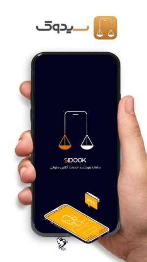 Sidook (Lawyers) | سیدوک وکیل 2.78.15 Screen 2