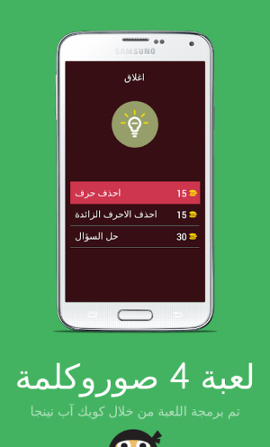 Android لعبة 4 صوروكلمة Screen 6