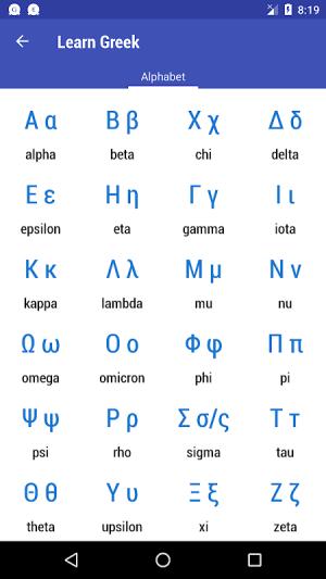 Learn Greek Free 1.6.4 Screen 3