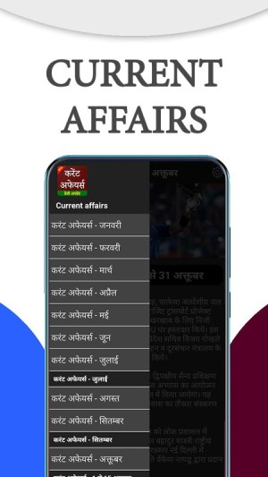 Current Affairs - 2018 Daily Update 12.1.1 Screen 5