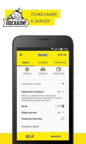 Поехали: заказ такси 3.7.3 Screen 3