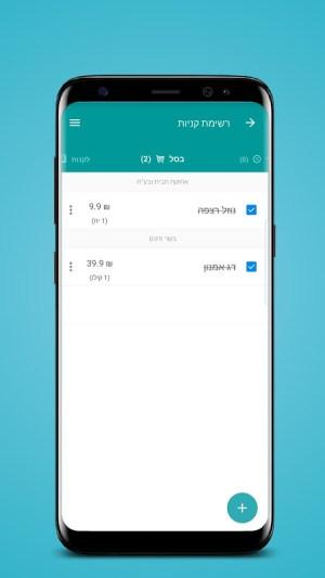 Android רשימת קניות - קניינית 2 (בעברית) Screen 1