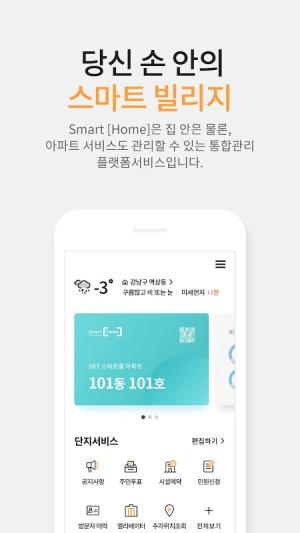 Android SKT 스마트홈 Screen 3