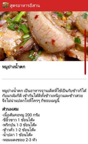 สูตรอาหารอีสาน สูตรอาหารไทย 1.5 Screen 3