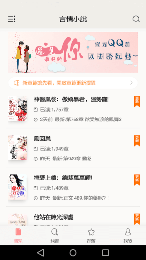 Android 追小说-免费连载小说 Screen 1