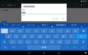 Google Japanese Input 2.24.3535.3.231113858-release-x86 Screen 3