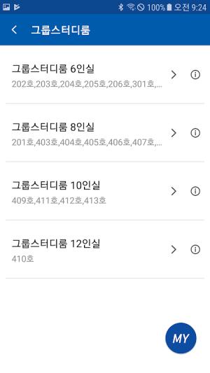 전북대학교 중앙도서관 8.3 Screen 5