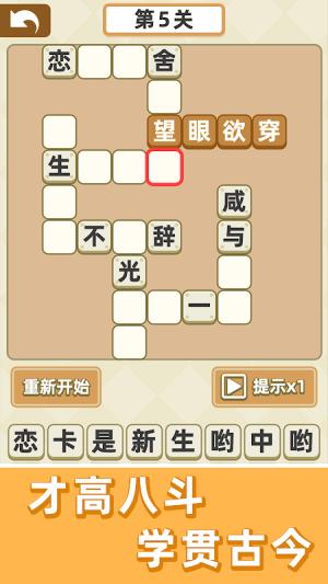 成语群英传 1.0.36 Screen 3