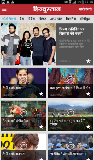 Hindustan - Hindi News 1.0 Screen 8