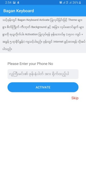 Android Bagan - Myanmar Keyboard Screen 4