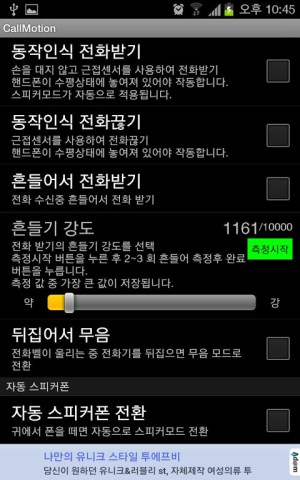 Android CallMotion for Galaxy S Screen 1