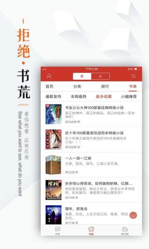 Android 看书神器-小说阅读器,海量资源想看就看 Screen 3