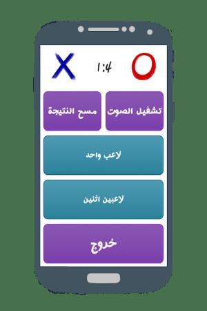 لعبة اكس او - Tic Tac Toe 2.0 Screen 7