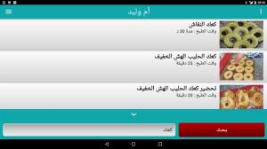 وصفات أم وليد 2020 بدون أنترنيت 2.1.14.00 Screen 1