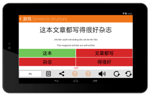 Learn Chinese HSK 4 Chinesimple 8.5.1 Screen 22