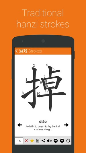 Learn Chinese HSK 4 Chinesimple 8.5.1 Screen 17