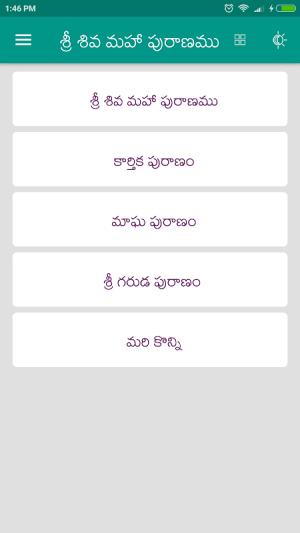 Shiva puranam in Telugu 1.0.9 Screen 5