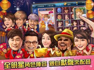 麻將 明星3缺1麻將–台灣16張麻將Mahjong 、SLOT、Poker 6.9.53 Screen 2
