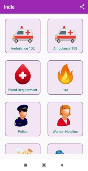 Emergency Call 1.0.5 Screen 7