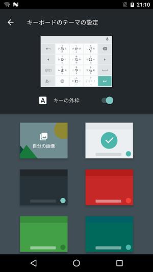 Google Japanese Input 2.24.3535.3.231113858-release-x86 Screen 16