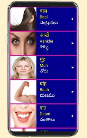 Learn Hindi from Telugu 19 Screen 7