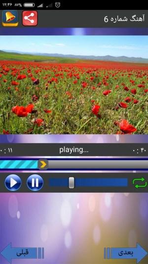 موسیقی محلی و سنتی ایرانی 1.1 Screen 4