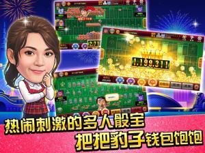 麻將 明星3缺1麻將–台灣16張麻將Mahjong 、SLOT、Poker 6.9.53 Screen 20