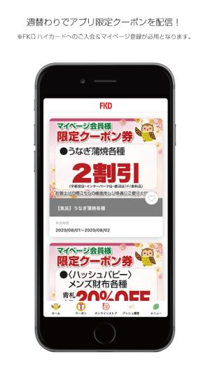[FKD] -  『福田屋百貨店』公式アプリ 9.23.1.0 Screen 1