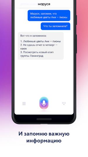 Android Маруся — голосовой помощник! Screen 1