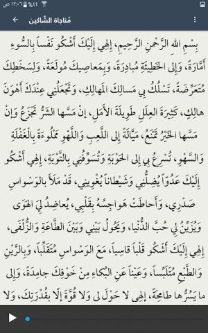 Holy Quran, Adhan, Qibla Finder - Haqibat Almumin 7.2.4 Screen 9