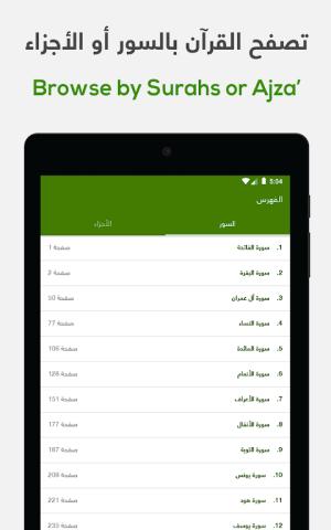 ختمة - Khatmah 2.6 Screen 6