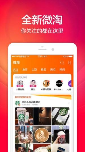 手机淘宝 9.1.0.40 Screen 2