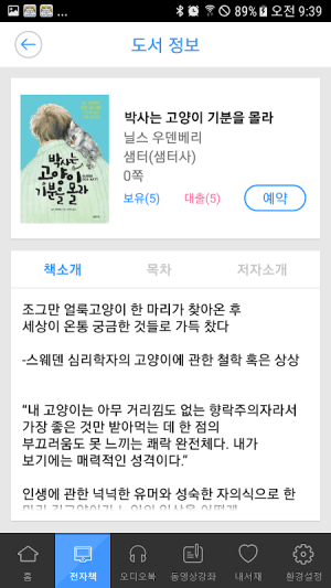 책 읽는 도시 인천 for phone 2.0.27 Screen 5
